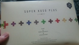 super_kouso_plus